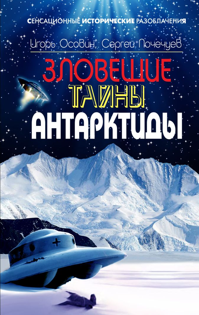 Зловещие тайны Антарктиды. Свастика во льдах Осовин И.А., Почечуев С.А.