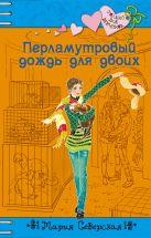 Северская М. - Перламутровый дождь для двоих' обложка книги