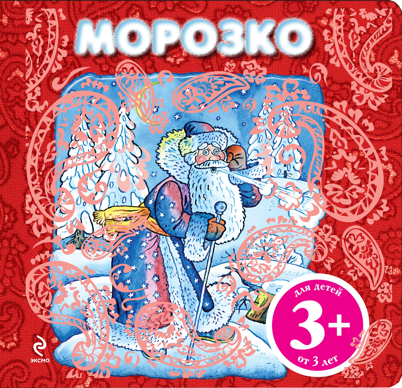 3+ Морозко ISBN: 978-5-699-50575-3