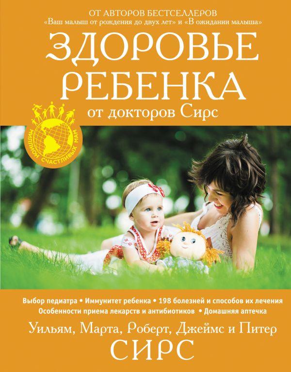 Здоровье ребенка от докторов Сирс Сирс М., Сирс У.