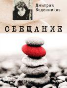 Воденников Д.Б. - Обещание' обложка книги