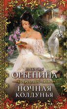 Орбенина Н. - Ночная колдунья' обложка книги