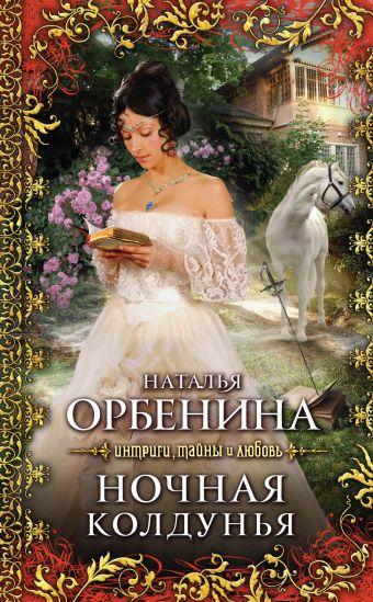 Ночная колдунья Орбенина Н.