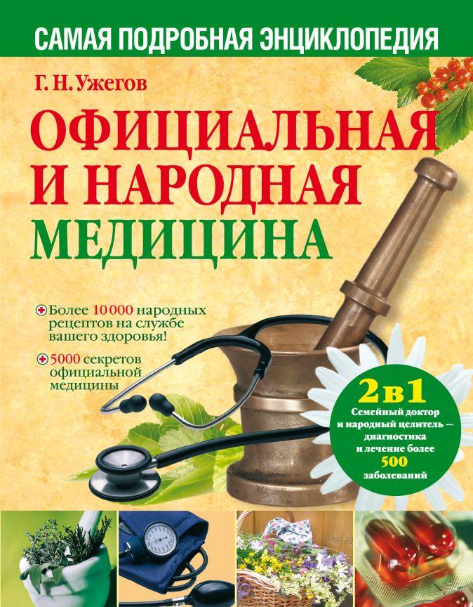 Ужегов Г.Н. - Официальная и народная медицина. Самая подробная энциклопедия обложка книги