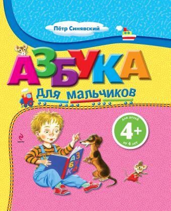 4+ Азбука для мальчиков Синявский П.