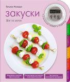 Назарук Т.В. - Закуски' обложка книги