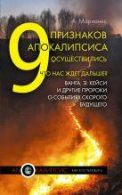Марианис А. - 9 признаков Апокалипсиса осуществились. Что нас ждет дальше? Ванга, Э. Кейси и другие пророки о событиях скорого будущего.' обложка книги