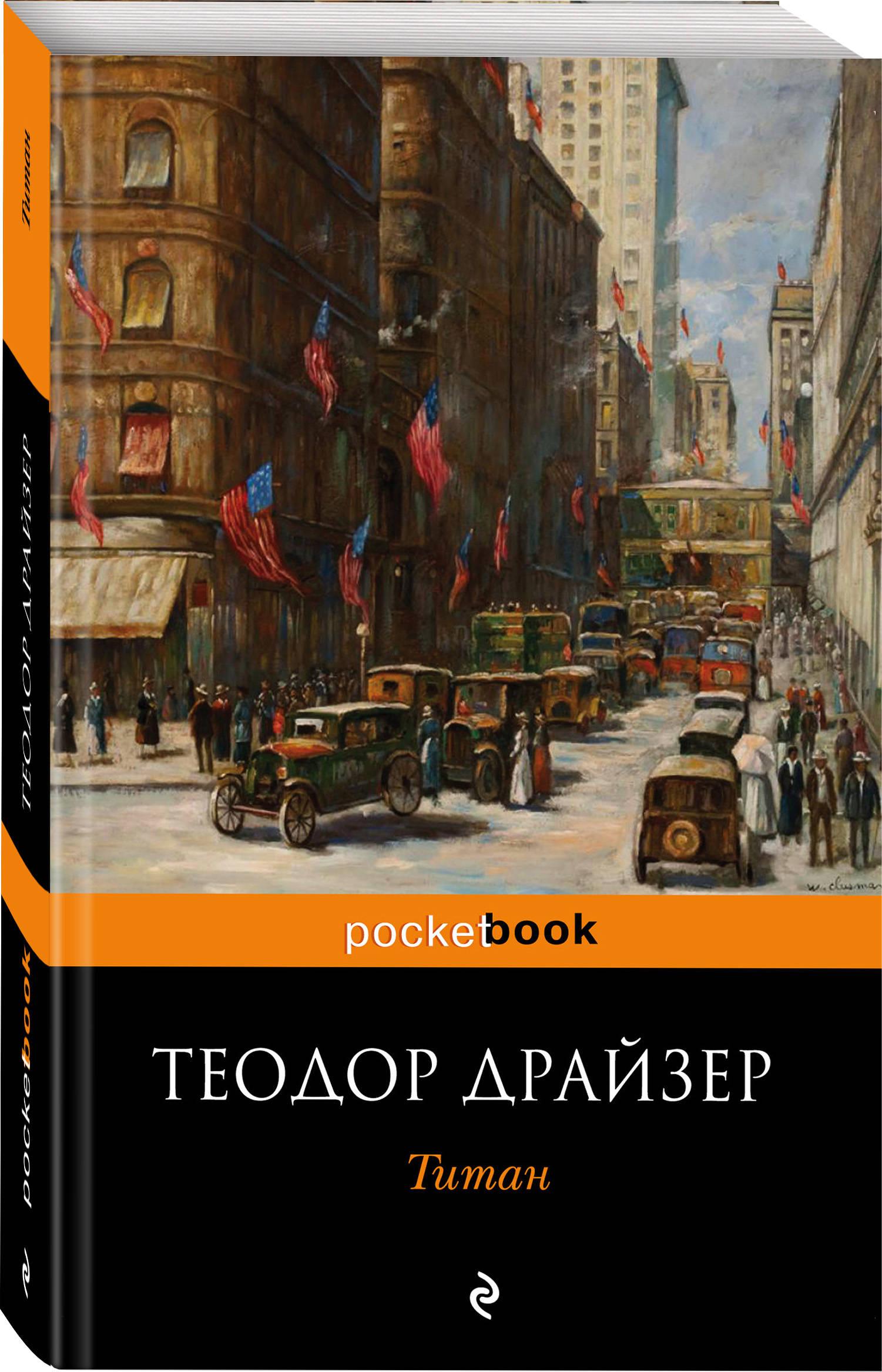 Теодор Драйзер Титан экономичность и энергоемкость городского транспорта