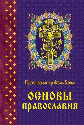 Хопко Ф. - Основы православия обложка книги