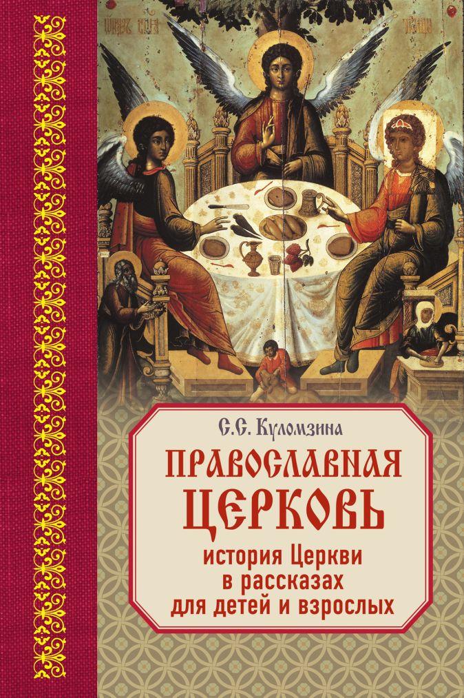Куломзина С.С. - Православная Церковь: История Церкви в рассказах для детей и взрослых обложка книги