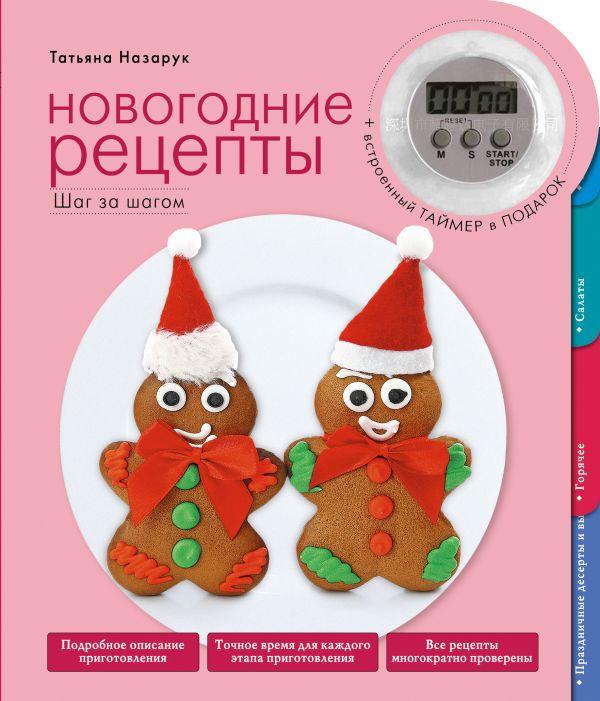 Новогодние рецепты (серия Кулинария. Время готовить!) Назарук Т.В.