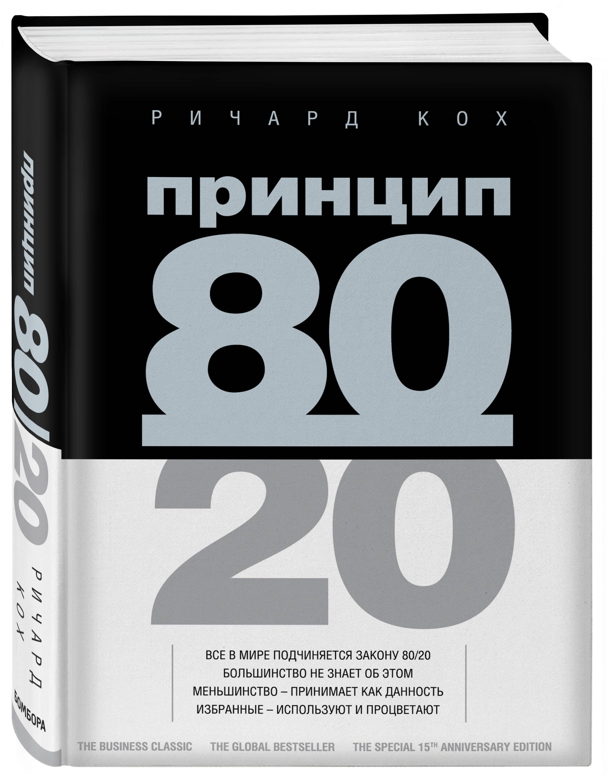 Кох Р. Принцип 80/20