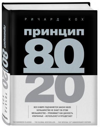 Принцип 80/20 Ричард Кох