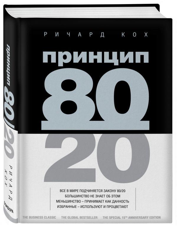 Фото - Кох Ричард Принцип 80/20 кох р успех по принципу 80 20 как построить карьеру и бизнес используя ваши лучшие 20