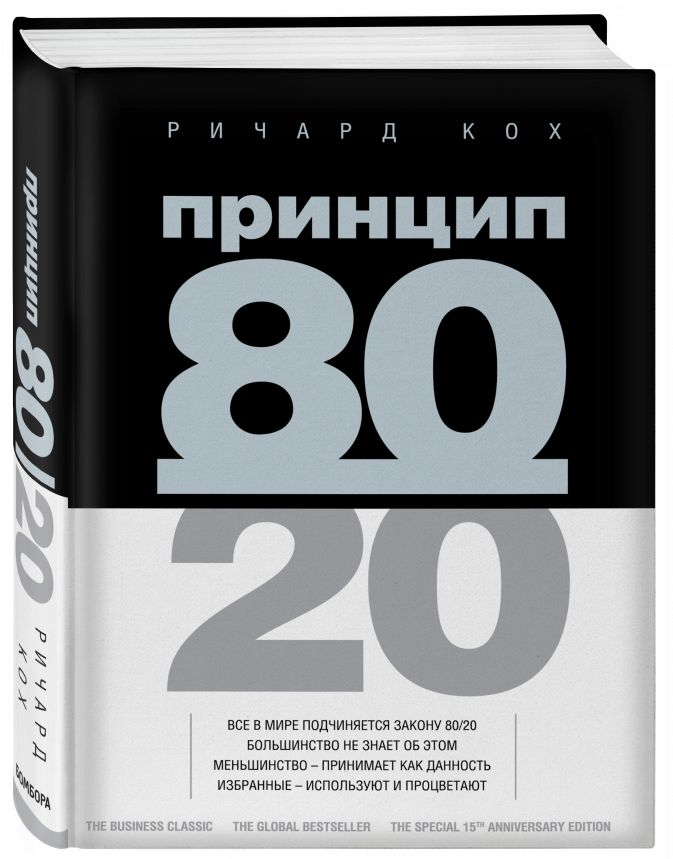 Ричард Кох - Принцип 80/20 обложка книги