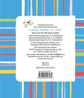 1+ Маленькая книжечка про щенков