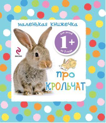 1+ Маленькая книжечка про крольчат