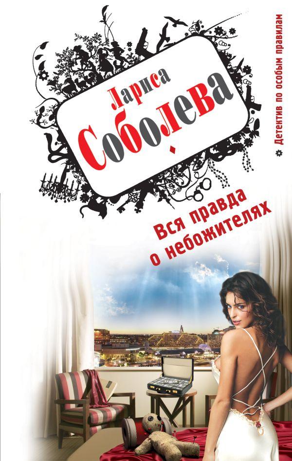 Вся правда о небожителях Соболева Л.П.