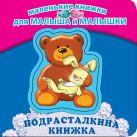 Синявский П. - Подрасталкина книжка' обложка книги