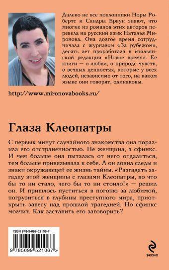 Глаза Клеопатры Миронова Н.А.