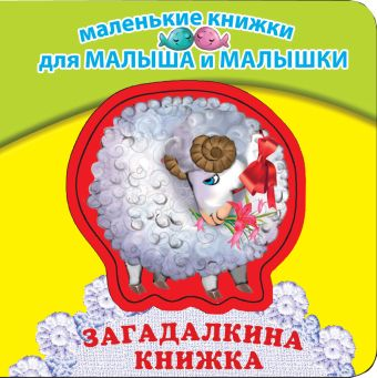Загадалкина книжка Синявский П.