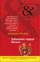 Лесина Е. - Рубиновое сердце богини' обложка книги