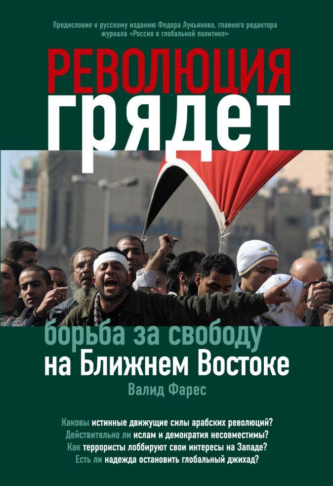 Фарес Валид - Революция грядет: борьба за свободу на Ближнем Востоке обложка книги