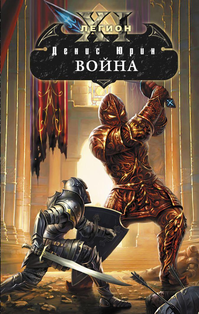 Юрин Д. - Одиннадцатый легион. Война обложка книги