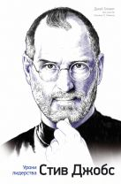 Эллиот Д., Саймон У. - Стив Джобс: уроки лидерства' обложка книги