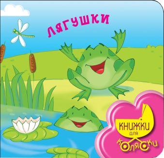 Лягушки Токмакова И.П.