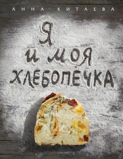 Я и моя хлебопечка - фото 1