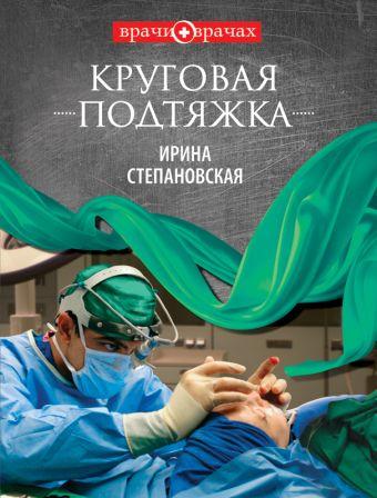 Круговая подтяжка Степановская И.