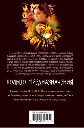 Кольцо предназначения Ломовская Н.