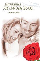 Ломовская Н. - Душенька' обложка книги