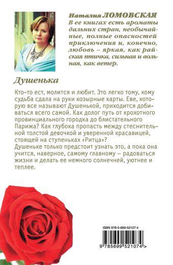 Душенька Ломовская Н.