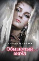 Де ла Круз М. - Обманутый ангел' обложка книги