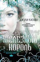 Кагава Дж. - Железные фейри. Книга первая. Железный король' обложка книги