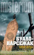 Буало-Нарсежак - Брат Иуда' обложка книги