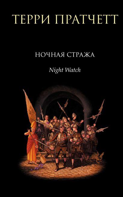 Ночная Стража - фото 1