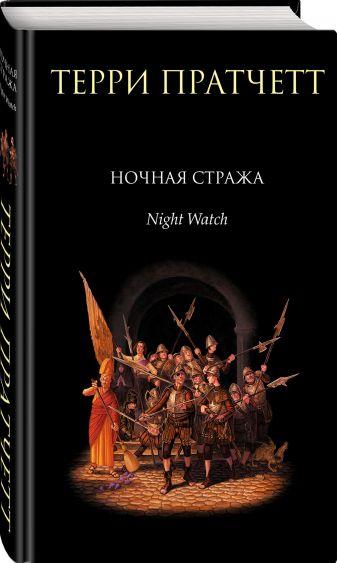 Терри Пратчетт - Ночная Стража обложка книги