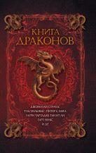 Страуд Д., Уильямс Т., Бигл П. - Книга драконов' обложка книги