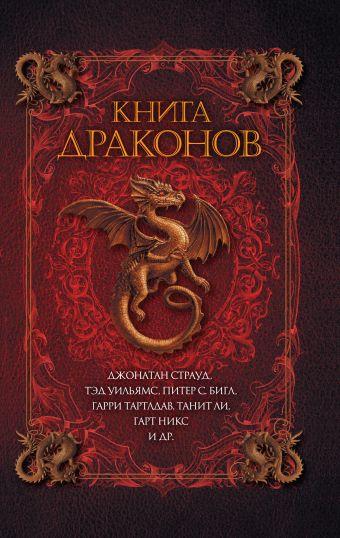Книга драконов Страуд Д., Уильямс Т., Бигл П.