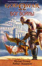 Стовер М., Вардеман Р. - God of War. Бог войны' обложка книги