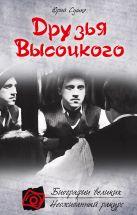 Сушко Ю.М. - Друзья Высоцкого' обложка книги