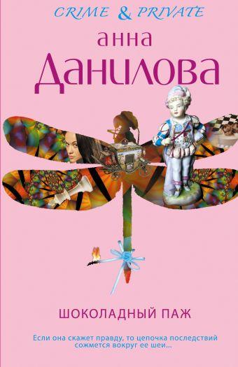 Шоколадный паж Данилова А.В.