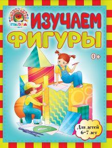 Изучаем фигуры: для детей 6-7 лет
