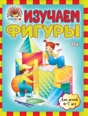 Изучаем фигуры: для детей 6-7 лет Пятак С., Сорокина Т.