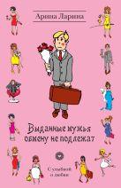 Ларина А. - Выданные мужья обмену не подлежат' обложка книги