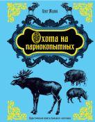Малов О. - Охота на парнокопытных' обложка книги