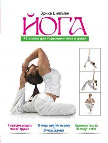 Йога 42 асаны для гармонии тела и души